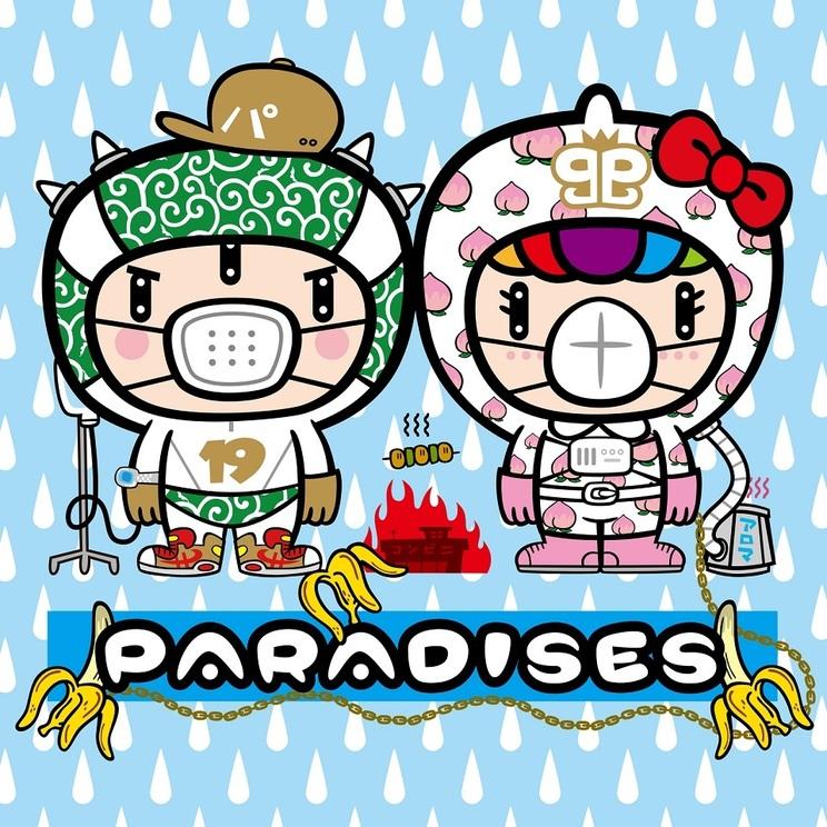 デジタルアルバム『PARADISES(FREE ver.)』
