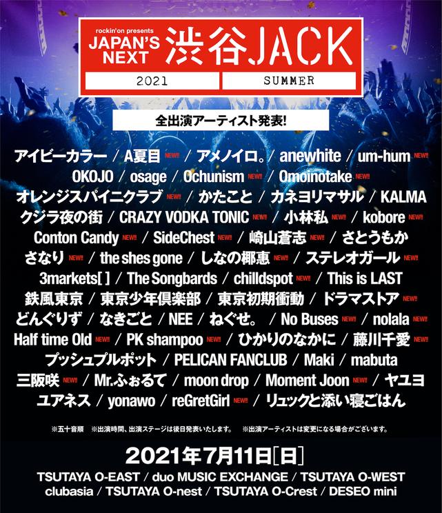 <JAPAN'S NEXT 渋谷JACK 2021 SUMMER>出演者
