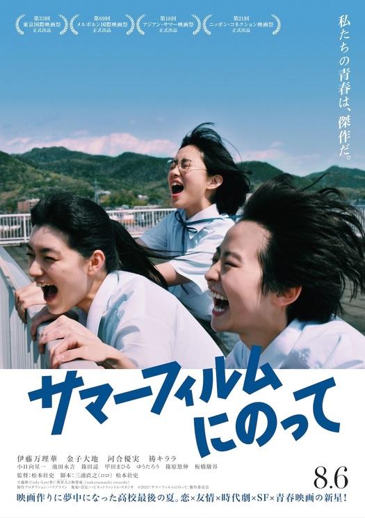 映画『サマーフィルムにのって』ポスター(©サマーフィルムにのって製作委員会)