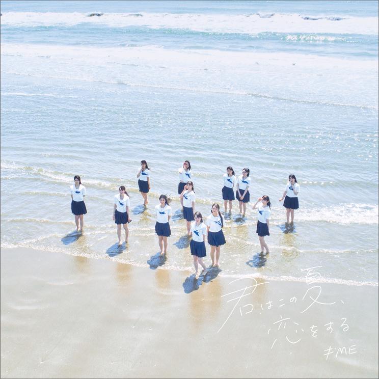 「君はこの夏、恋をする」Type A(©YOANI/KING RECORDS)