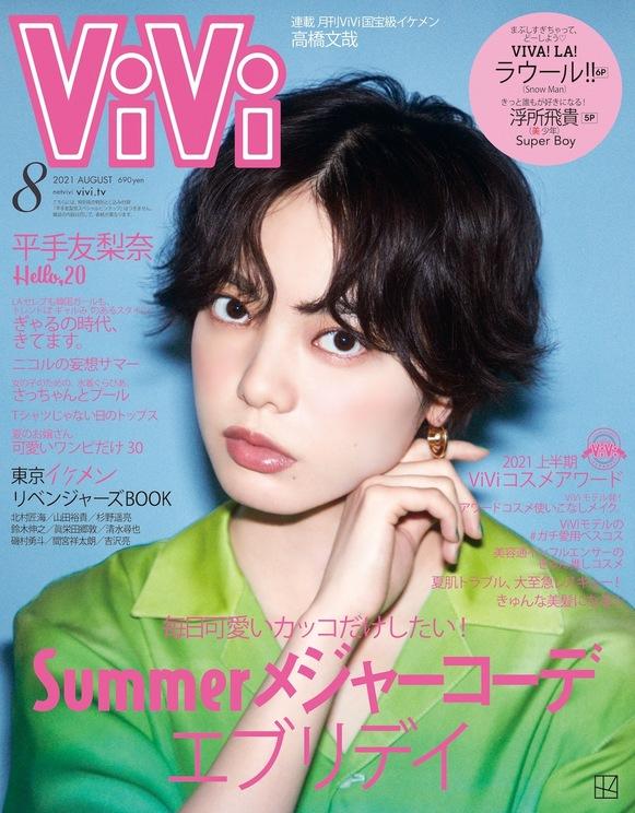 平手友梨奈『ViVi』8月号通常版表紙