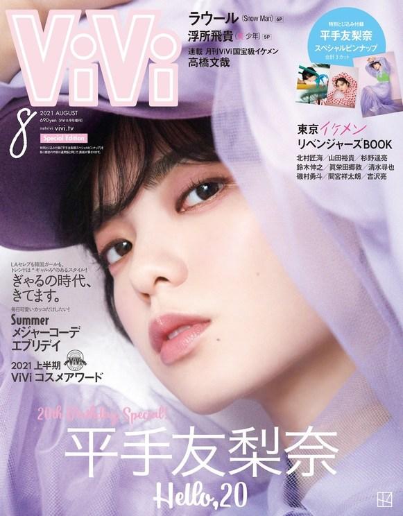 平手友梨奈『ViVi』8月号特別版表紙