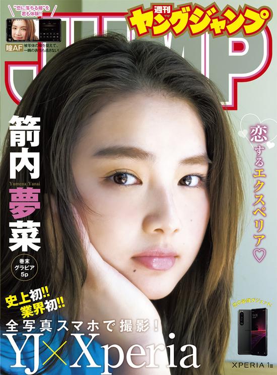 『週刊ヤングジャンプ』裏表紙((C)細野晋司/集英社)