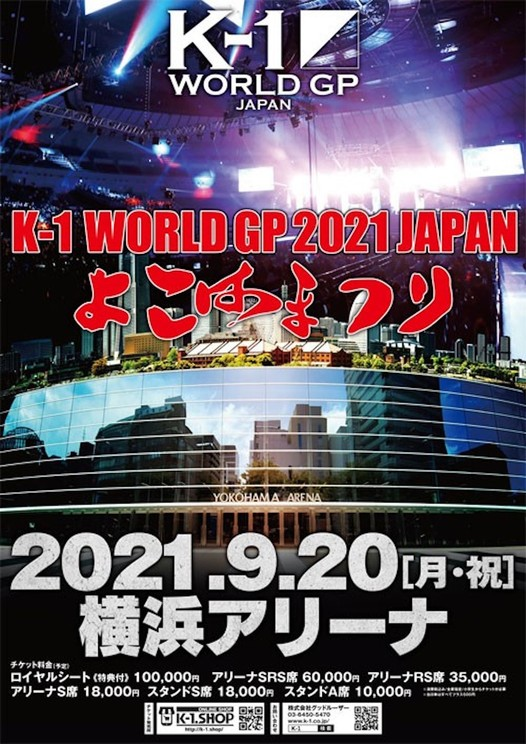 <K-1 WORLD GP 2021 JAPAN~よこはまつり~>
