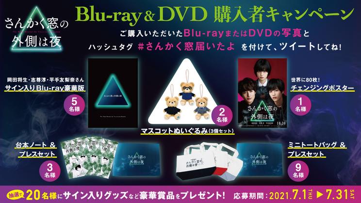 映画『さんかく窓の外側は夜』『Blu-ray&DVD購入者プレゼントキャンペーン』