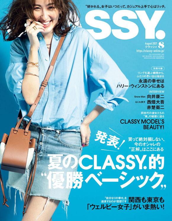 『CLASSY.』8月号