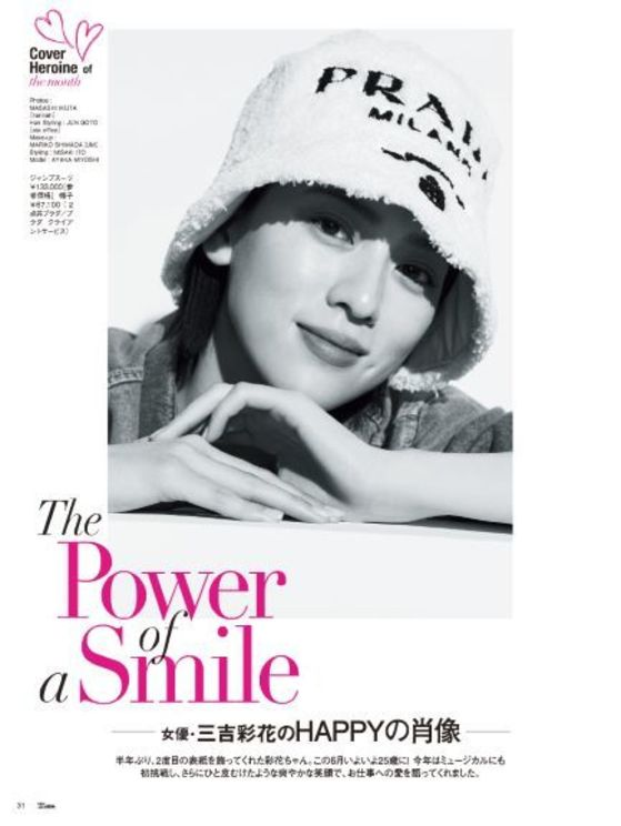 『25ans』2021年8月号:好評連載企画「The Power of a Smile」