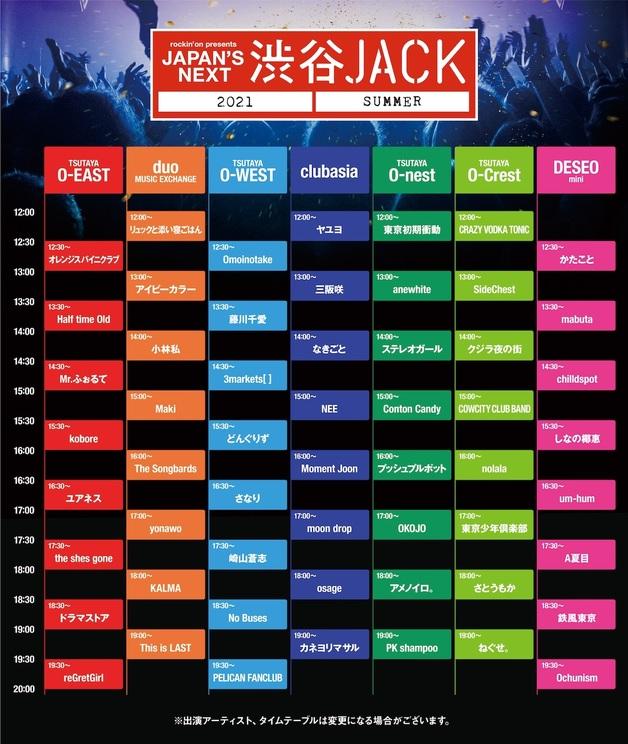 <JAPAN'S NEXT 渋谷JACK 2021 SUMMER>タイムテーブル
