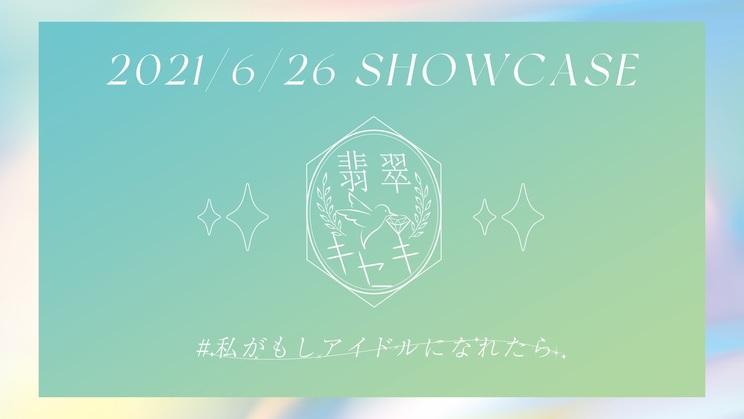 <翡翠キセキ DEBUT SHOWCASE LIVE「#私がもしアイドルになれたら」>
