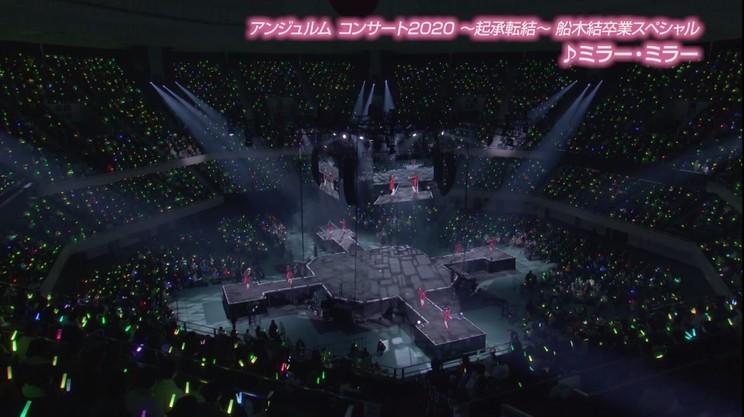 <アンジュルム コンサート2020 ~起承転結~ 船木結卒業スペシャル>「ミラー・ミラー」より