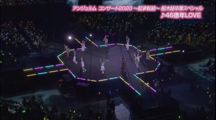 <アンジュルム コンサート2020 ~起承転結~ 船木結卒業スペシャル>「46億年LOVE」より
