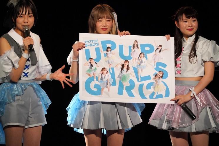 <アップアップガールズ(2)#でっ8にきちゃんわんだーらんど>表参道GROUND(2021年6月27日)