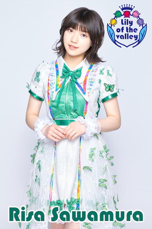 沢村りさ(Lily of the valley)