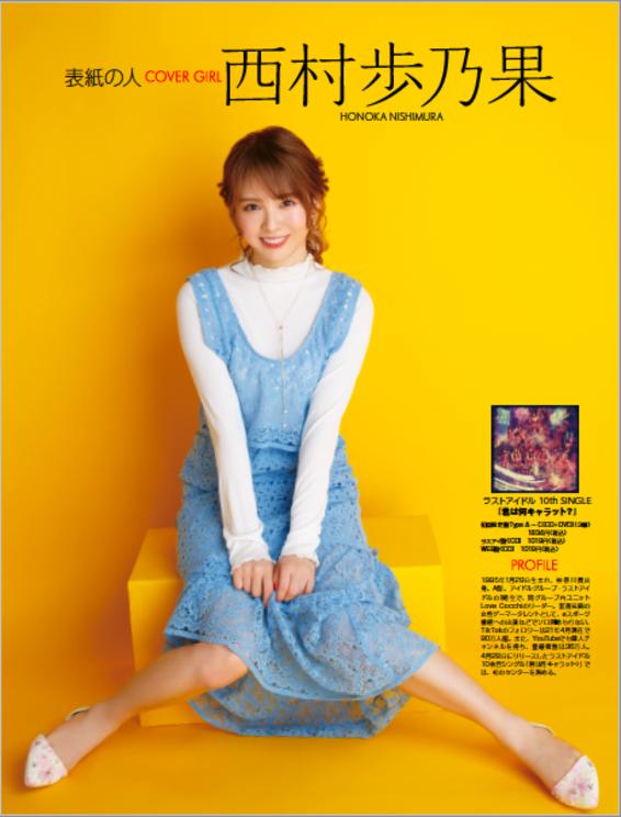 ラストアイドル 西村歩乃果『週刊アスキー特別編集 週アス2021July』より