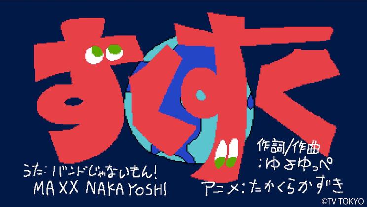 テレビ東京『シナぷしゅ』7月の歌「すくすく」