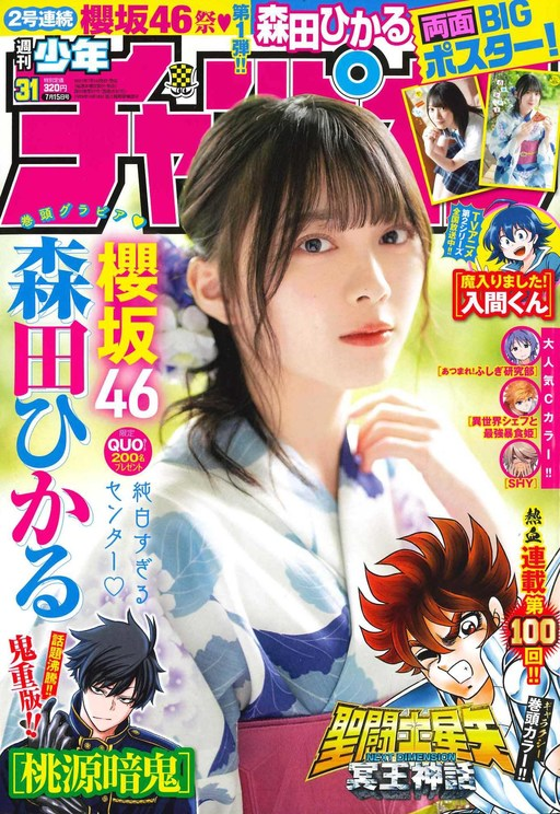 『週刊少年チャンピオン』31号