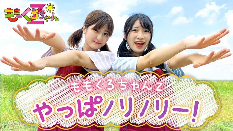 『いちなるTV』【踊ってみた】ももくろちゃんZ「やっぱノリノリー!」【「とびだせ!ぐーちょきぱーてぃー」公式コラボ】