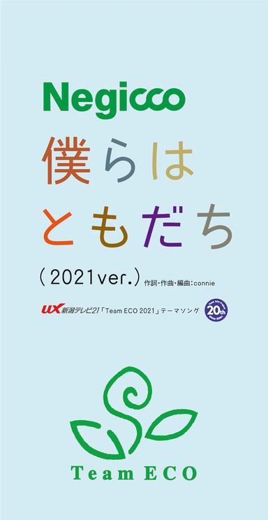 Negicco「僕らはともだち(2021ver.)」