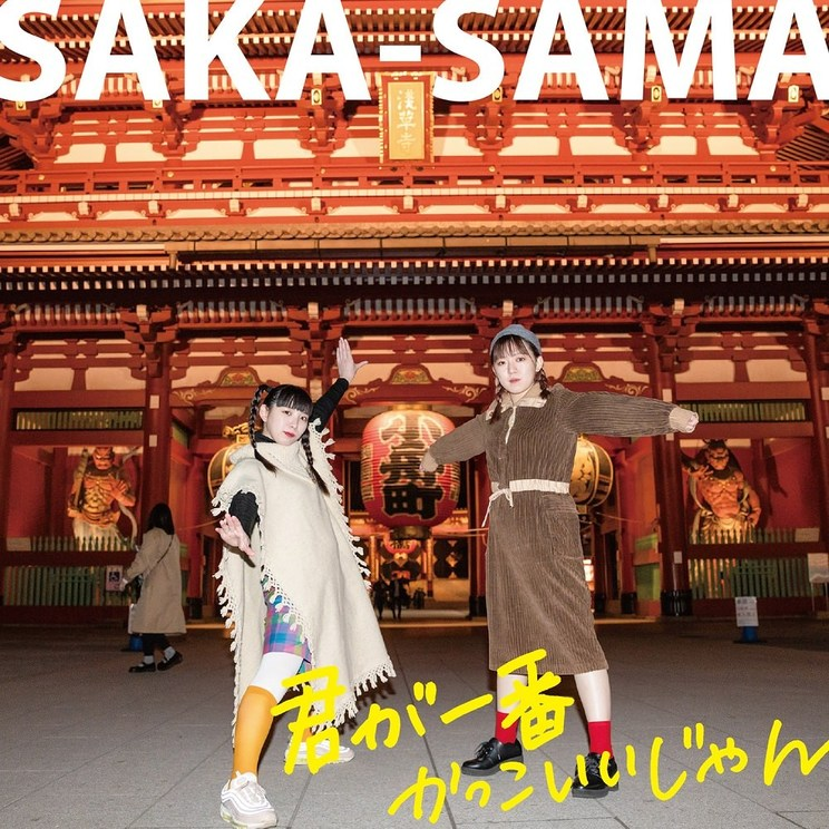 SAKA-SAMA『君が一番かっこいいじゃん』