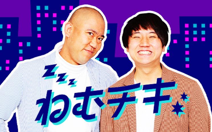 TBSラジオ『ねむチキ』