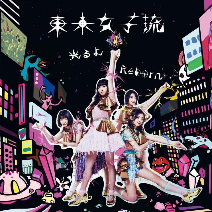 「光るよ/Reborn」CD+DVD