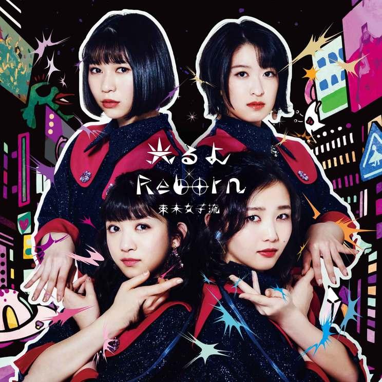 「光るよ/Reborn」CD