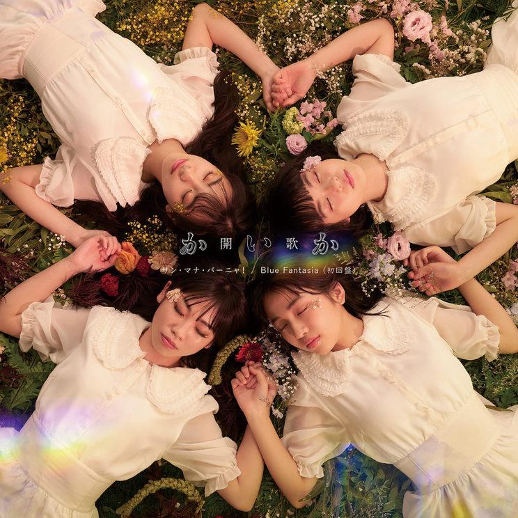 「サン・マナ・パーニャ!/Blue Fantasia」【初回盤】