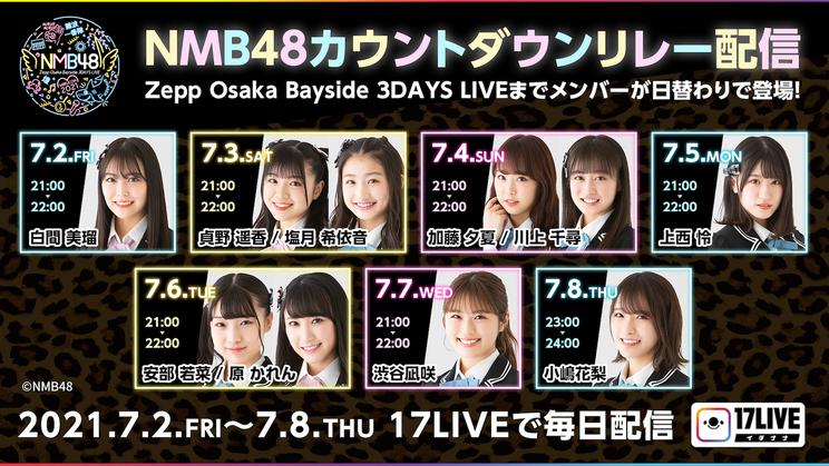 NMB48カウントダウンリレー配信