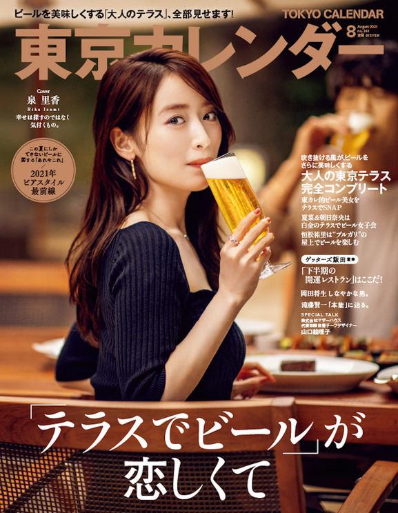 『東京カレンダー8月号』