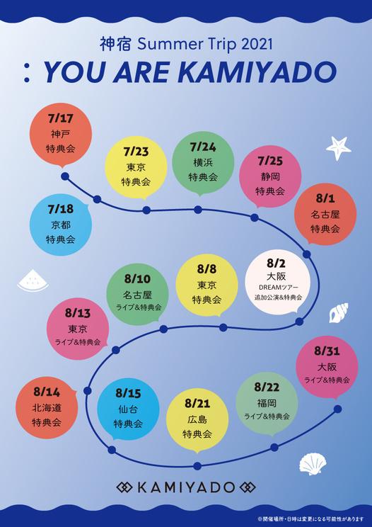 <神宿 Summer Trip 2021:YOU ARE KAMIYADO>