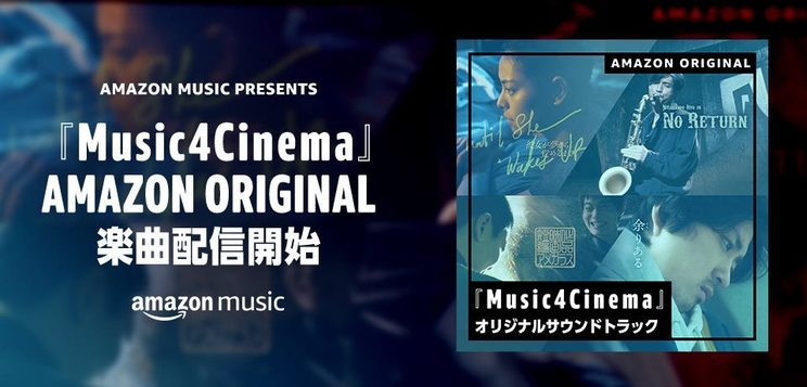 Amazon Music新プロジェクト『Amazon Music presents Music4Cinema』