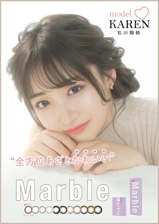 石川翔鈴『Marble(マーブル)』ポスター