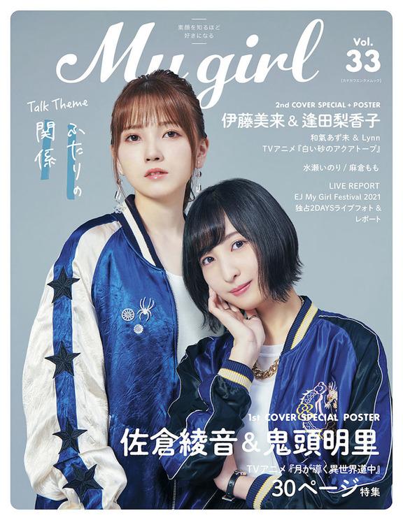 『My Girl vol.33』1st Cover(表紙)/佐倉綾音&鬼頭明里