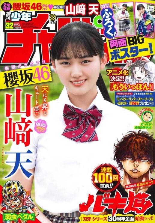 『週刊少年チャンピオン』32号