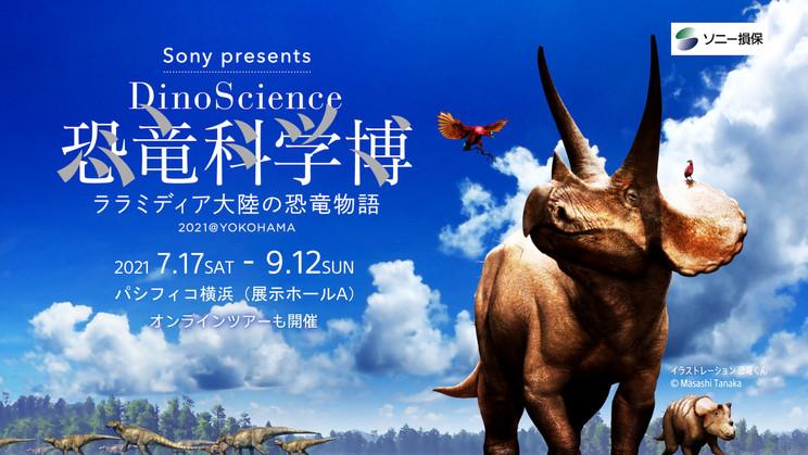 <Sony presents DinoScience 恐竜科学博 ~ララミディア大陸の恐竜物語~>