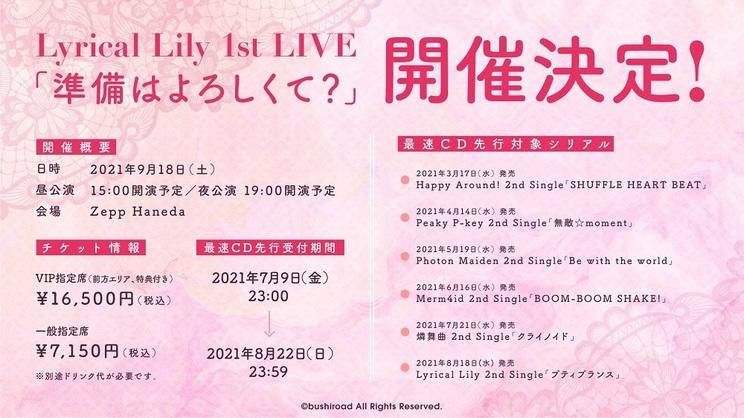<Lyrical Lily 1st LIVE『準備はよろしくて?』>