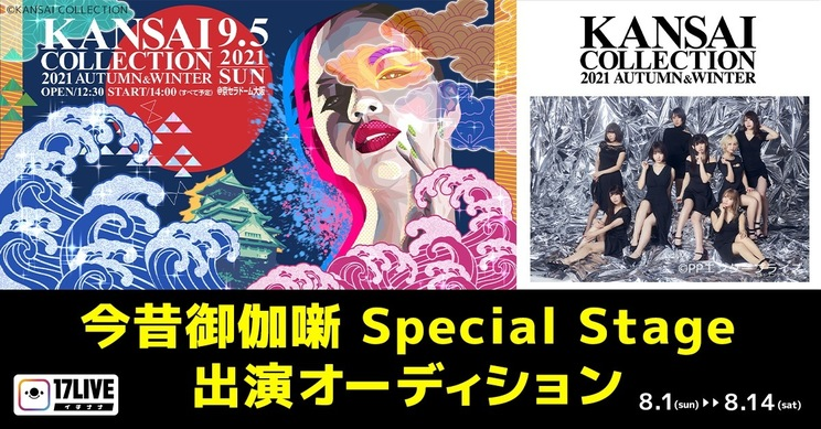 <KANSAI COLLECTION 2021A/W 17LIVE presents今昔御伽噺Special Stage created by 上田安子服飾専門学校 出演オーディション>