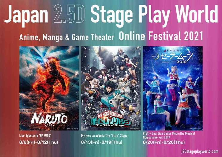 『Japan 2.5D Stage Play World: Anime, Manga & Game Theater Online Festival2021』