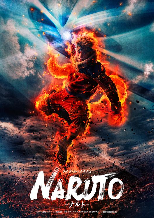 <ライブ・スペクタクル「NARUTO-ナルト-」>