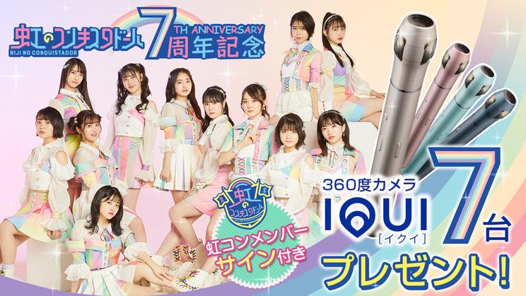 『虹コン7周年記念! IQUIとコラボキャンペーン』