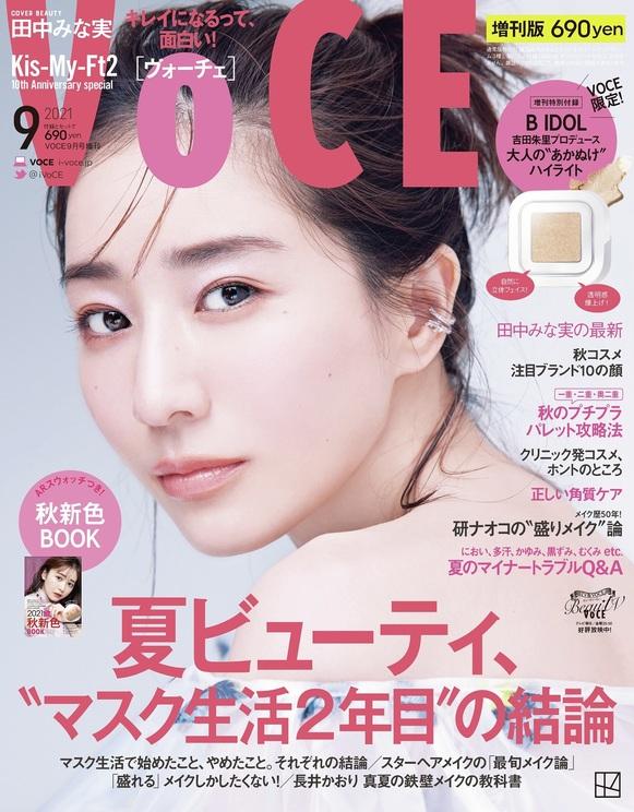 田中みな実『VOCE』2021年9月号増刊表紙