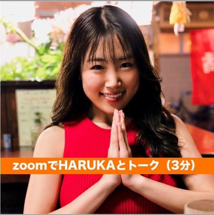 S賞:サイン付き写真集+ZoomでHARUKAとトーク(3分間)