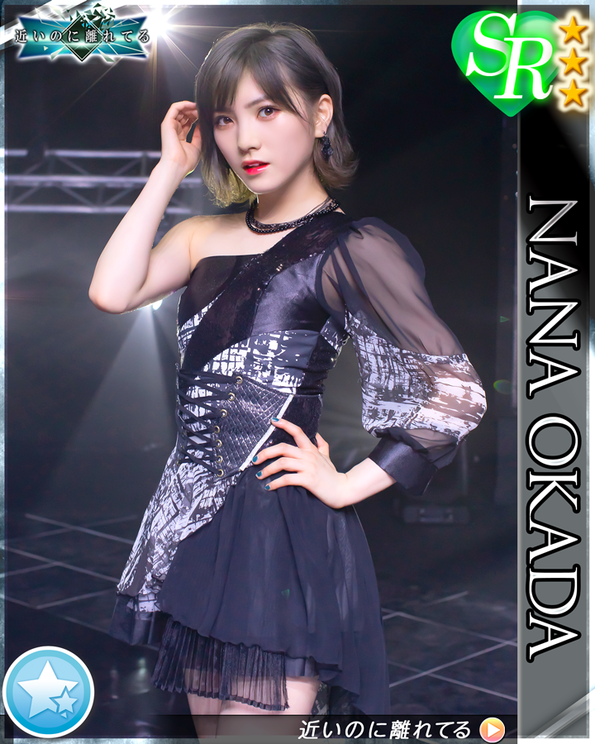 イベント限定カード:岡田奈々