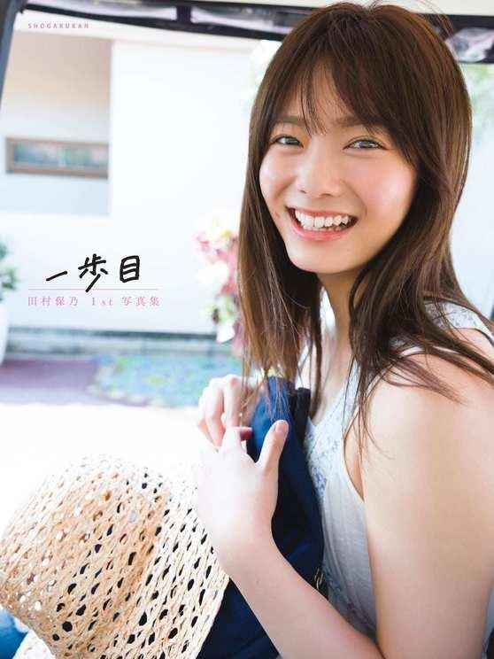 櫻坂46 田村保乃 1st写真集『一歩目』Loppi・HMV版カバー(撮影/Takeo Dec.)