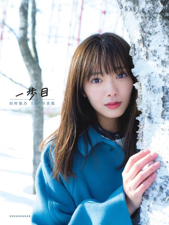 櫻坂46 田村保乃 1st写真集『一歩目』通常版カバー(撮影/Takeo Dec.)
