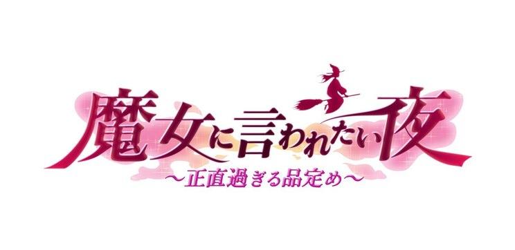 フジテレビ系列『魔女に言われたい夜〜正直過ぎる品定め〜』