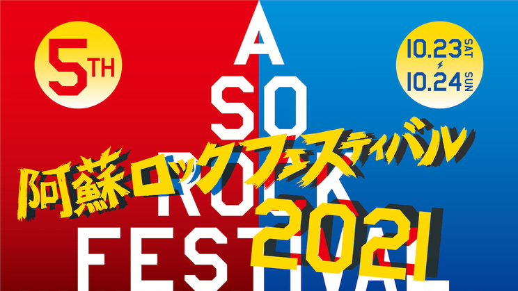 <阿蘇ロックフェスティバル2021>