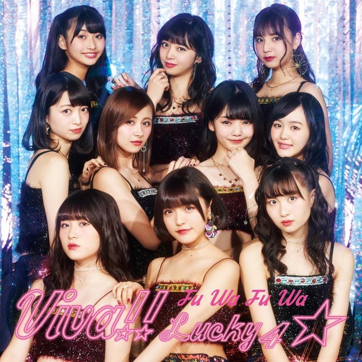 「Viva!! Lucky4☆」ビジュアル盤