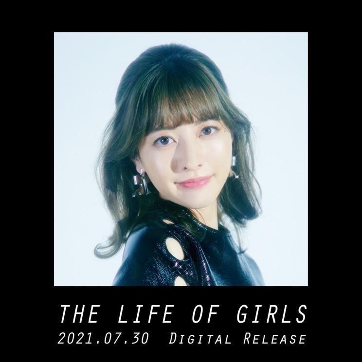 羽島みき『THE LIFE OF GIRLS』ティーザーフォト