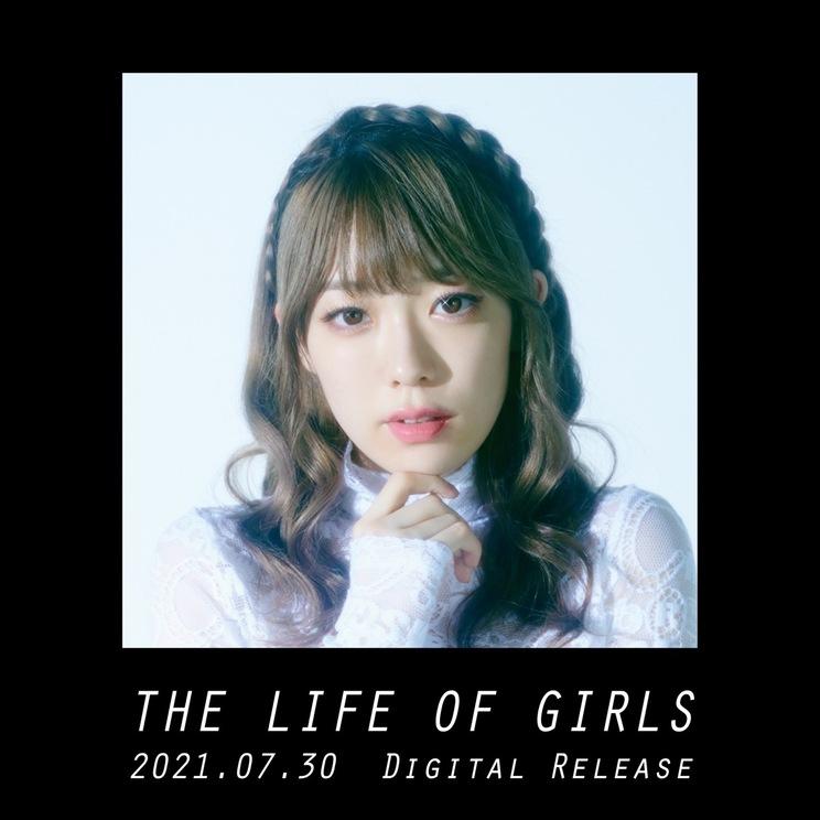 塩見きら『THE LIFE OF GIRLS』ティーザーフォト